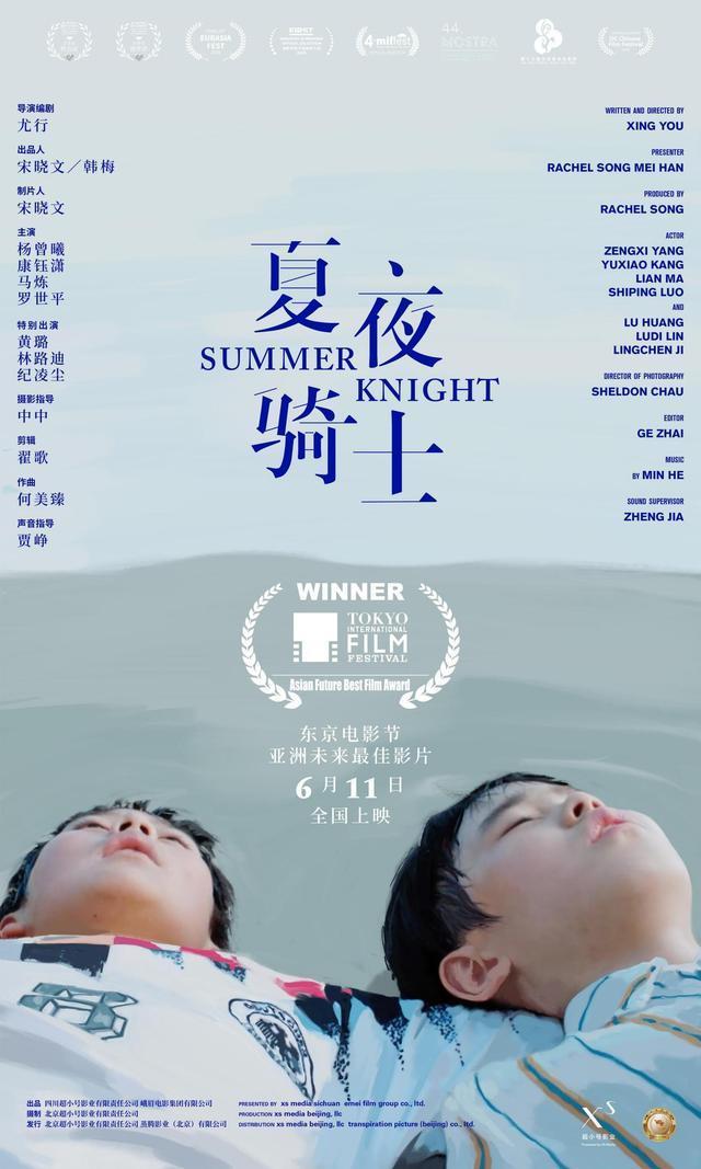 夏夜骑士百度云资源「1080p/高清」云网盘